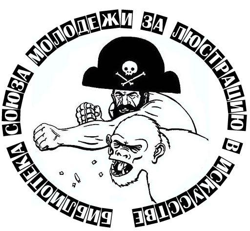 штамп пират обезьяна