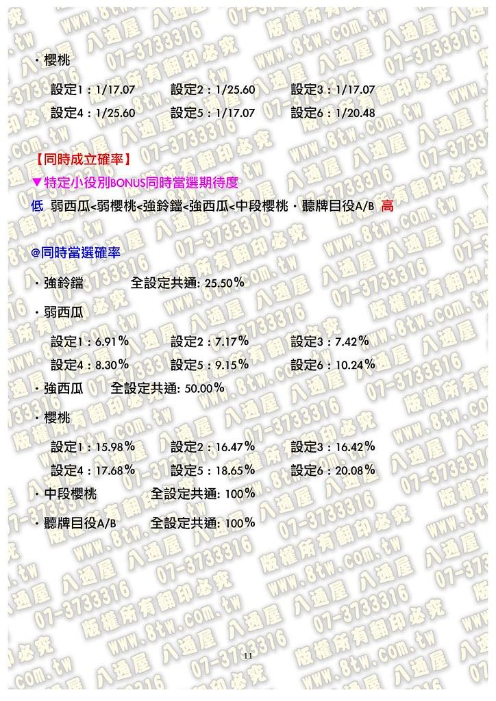 S0194福音戰士-決意之刻- 中文版攻略_Page_12