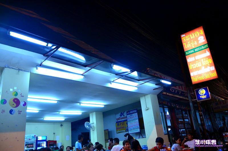 泰國-蘇美島》蘇美島必吃美食Ranong Restaurant(推薦)