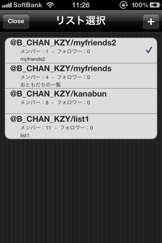 ユーザーをリストに追加