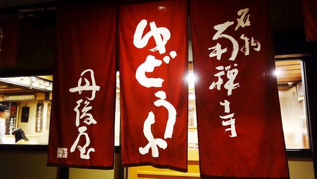 京都南禪寺順正