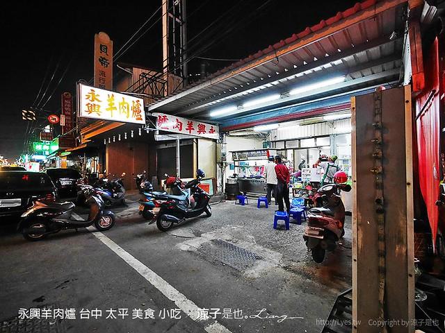 永興羊肉爐 台中 太平 美食 小吃 3