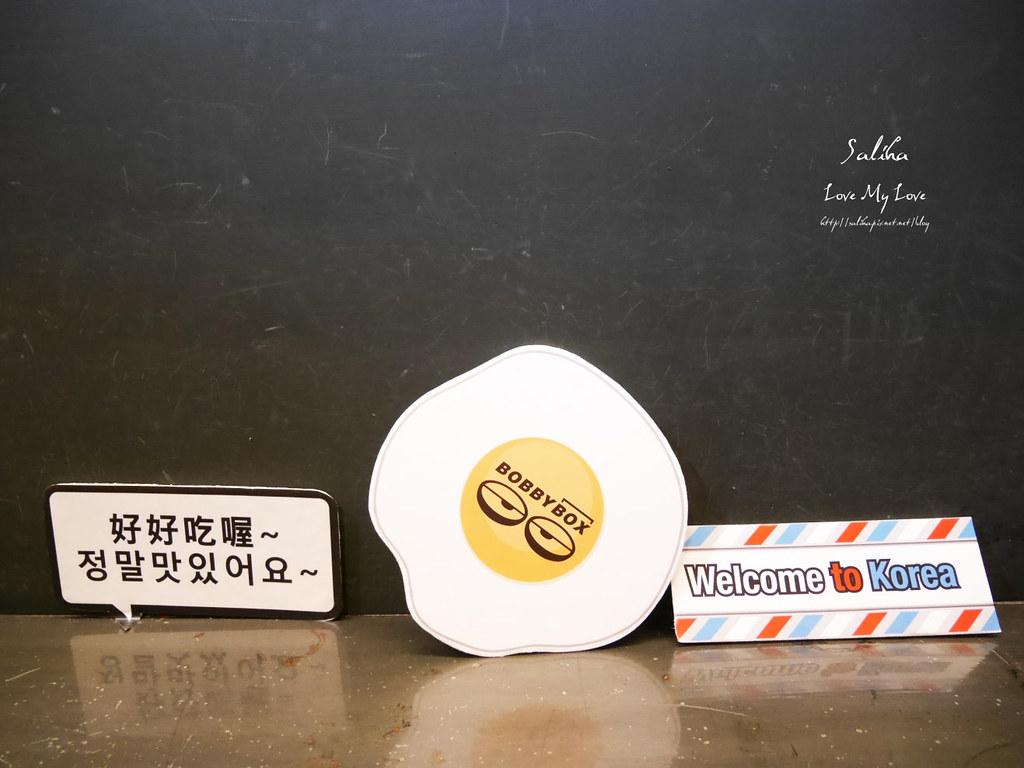 台北東區附近餐廳推薦bobbybox韓國料理 (7)
