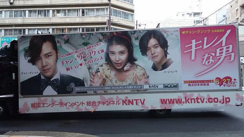 [Pics & video-1] 'KNTV x Beautiful Man (Bel Ami)' wrapping bus 14177615950_62a83442db