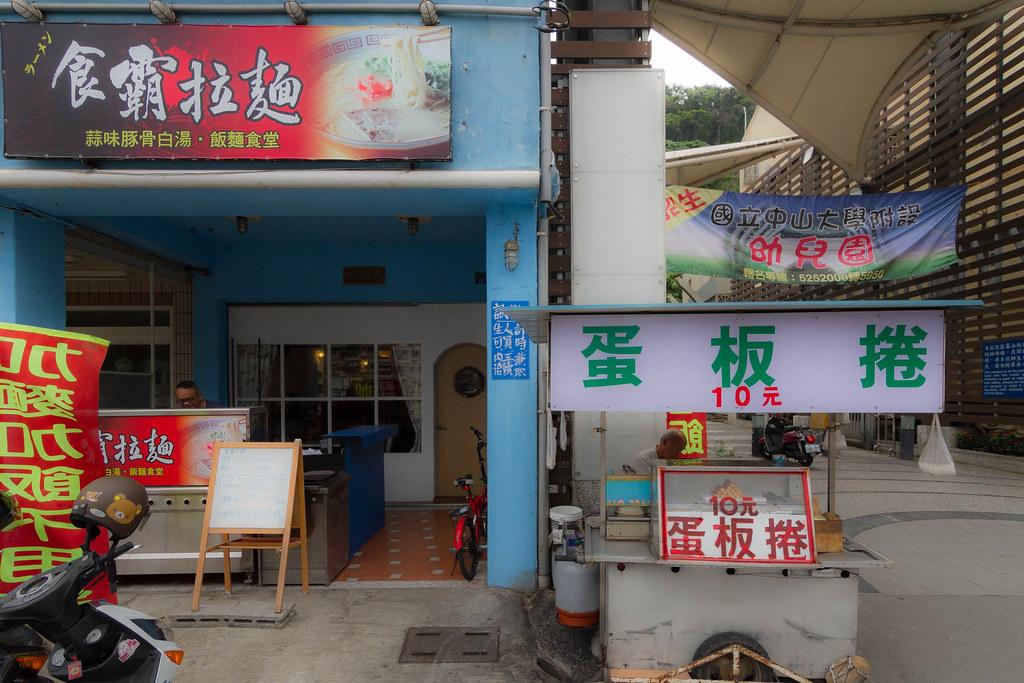 西子灣食霸拉麵/義大利麵