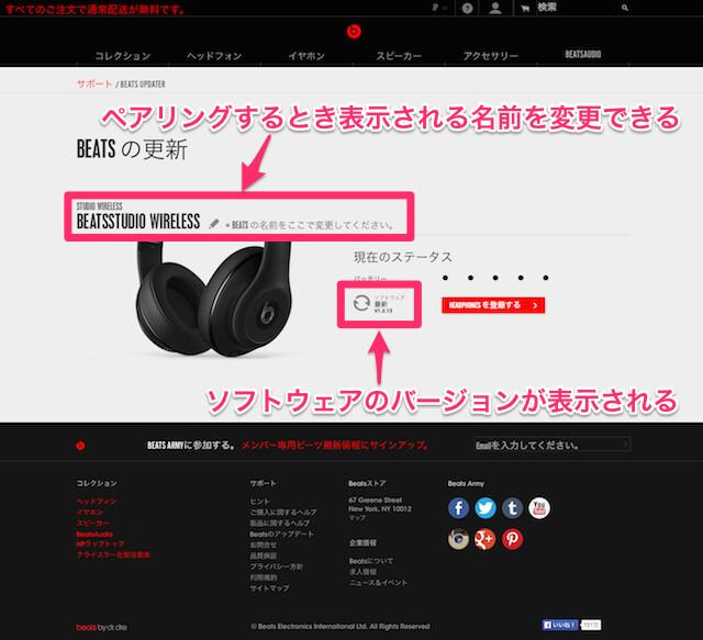 beats_updater_04