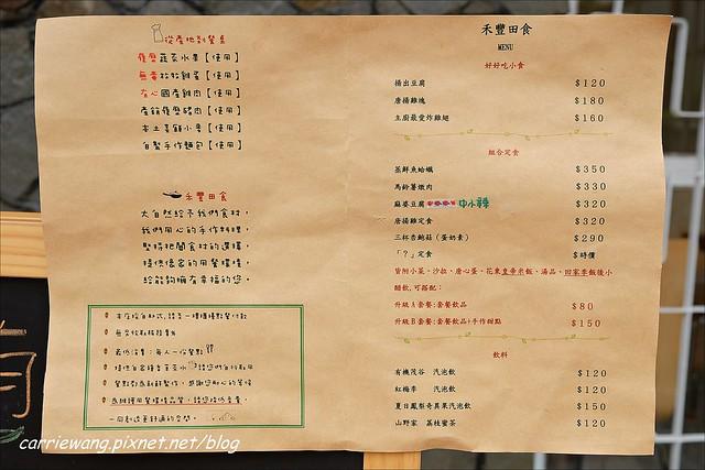 14561424793 87f2e3433a z - 【台中西區】禾豐田食。手作的溫度,嚴選的食材,國美館巷弄美食推薦