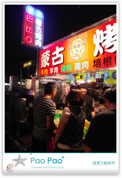 台中經貿文創夜市