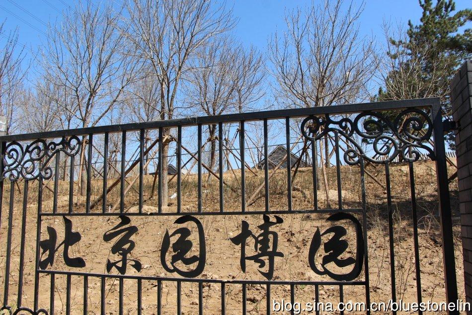 北京園博園。(圖片來源:林吉洋)