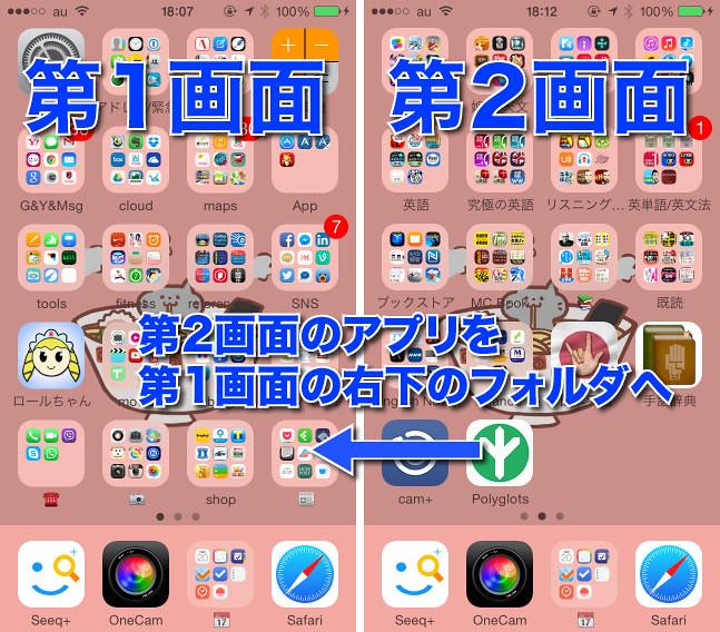 アプリを移動