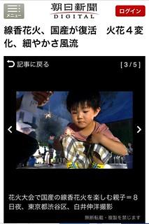 とらこ氏3歳11カ月、朝日新聞に取材される