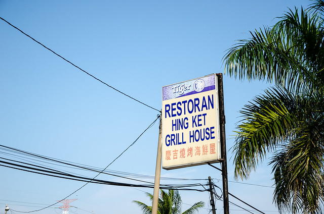 Signboard of Hing Ket Grill House
