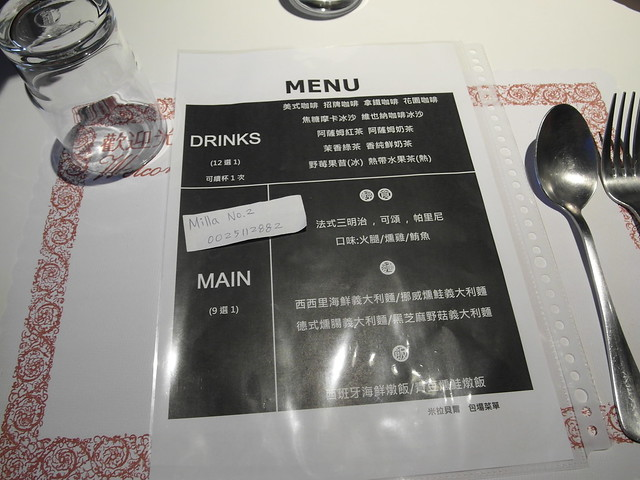 米拉貝爾的包場專用菜單 @痞客邦Pixnet「痞市集」說明會