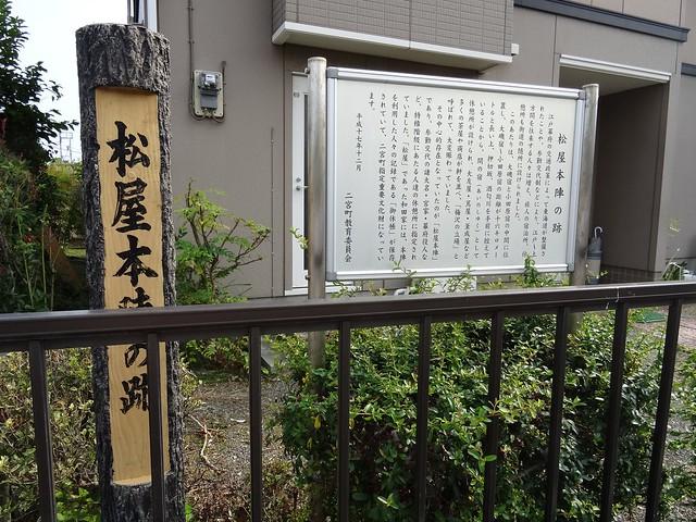 Photo:「ホントに歩く東海道」でホントに歩く東海道ウォーク 大磯〜二宮(国府津) - 55 By cyberwonk
