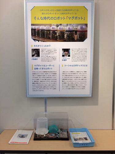 渋谷ハチラボでマグボット