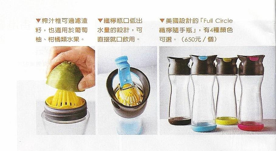 20150622_壹週刊報導(纖檸瓶圖)