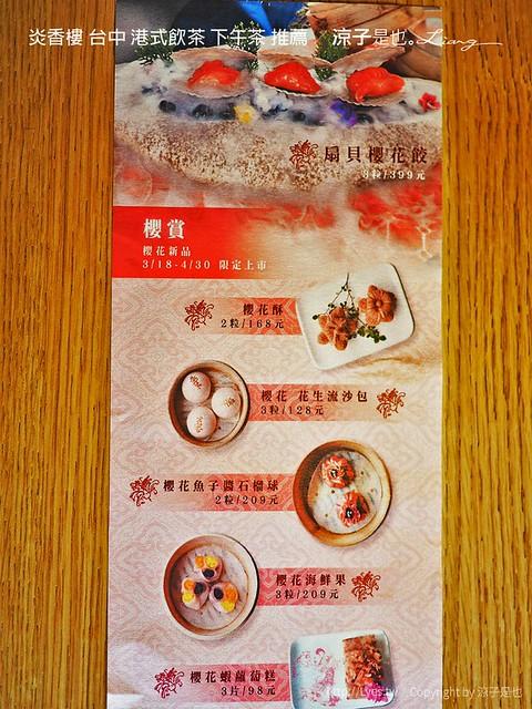 炎香樓 台中 港式飲茶 下午茶 推薦 10