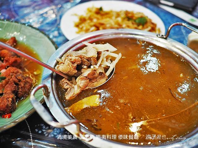 清境美食 美斯樂 擺夷料理 傣味餐廳 10