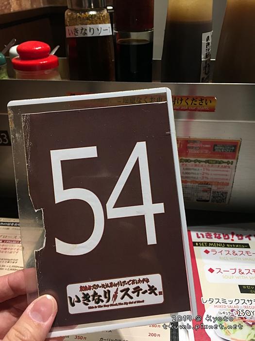 2017ikinari06.JPG