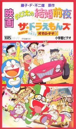 The Doraemons: Strange, Sweets, Strange? - Doraemon Short Films 1999: Vương Quốc Bánh Kẹo | The Doraemons: Okashi na Okashi na Okashinana?