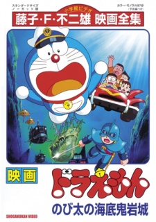 Xem phim Doraemon Movie 04: Nobita's Monstrous Underwater Castle - Doraemon Movie 4 | Doraemon: Nobita's Undersea Fortress | Doraemon: Nobita and the Castle of the Undersea Devil | Doraemon: Nobita no Kaitei Kiganjou Vietsub