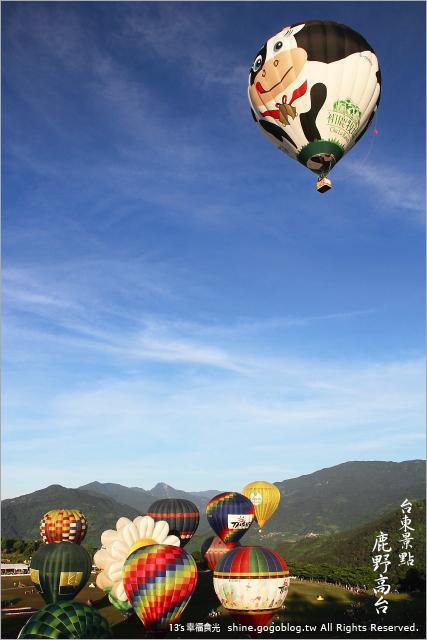 【台東熱氣球】2014台東熱氣球嘉年華~台東二日遊建議行程《13遊記》【台東熱氣球】2014台東熱氣球嘉年華~台東二日遊建議行程《13遊記》
