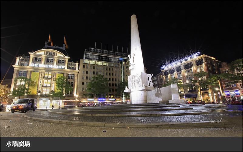 水壩廣場上的紀念碑