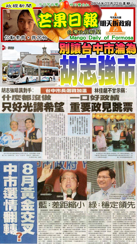 140722芒果日報--政經新聞--慎防黨國搞奧步,台中不要胡志強