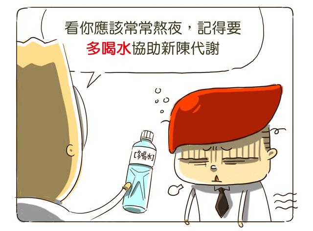 活動:找個理由「多喝水」吧!!