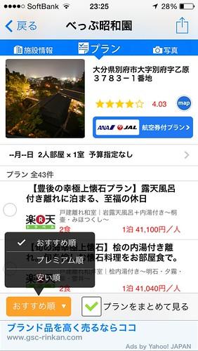 onsen-tengoku-syukuhaku-syousai02