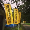 楽しかった! また来るよー。 #kamikoaniプロジェクト