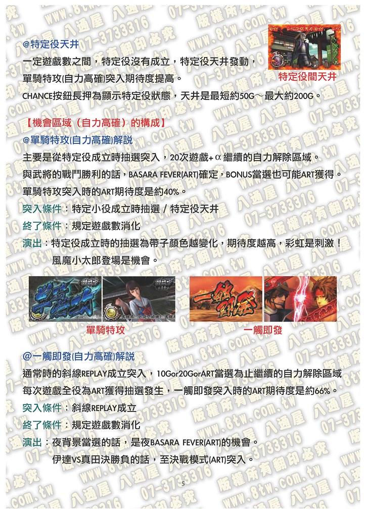 S0228戰國BASARA3 中文版攻略_Page_06