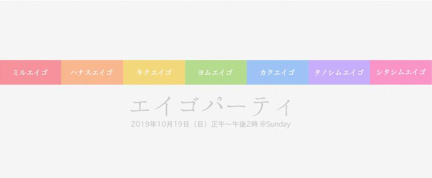 Eigo-Party_Cover