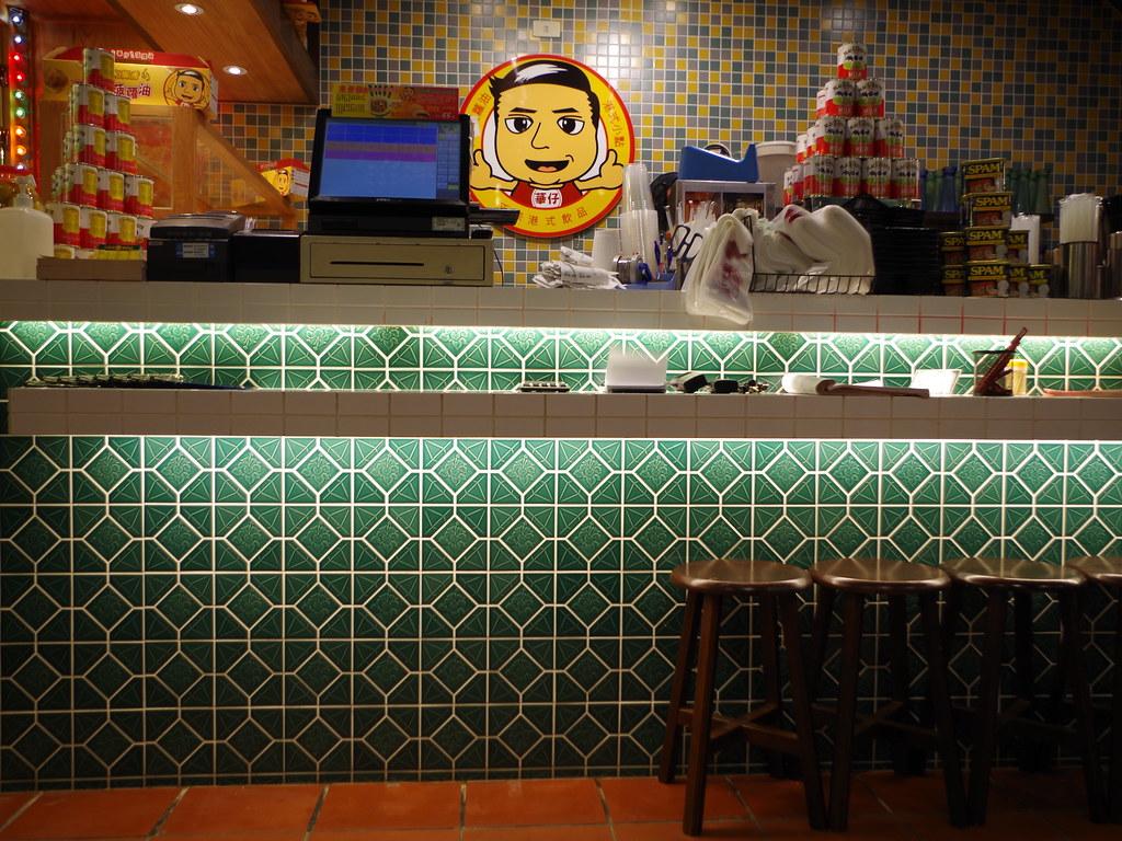 華仔~大家樂茶餐廳