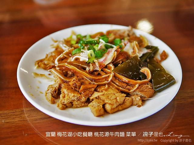 宜蘭 梅花湖小吃餐廳 桃花源牛肉麵 菜單 7