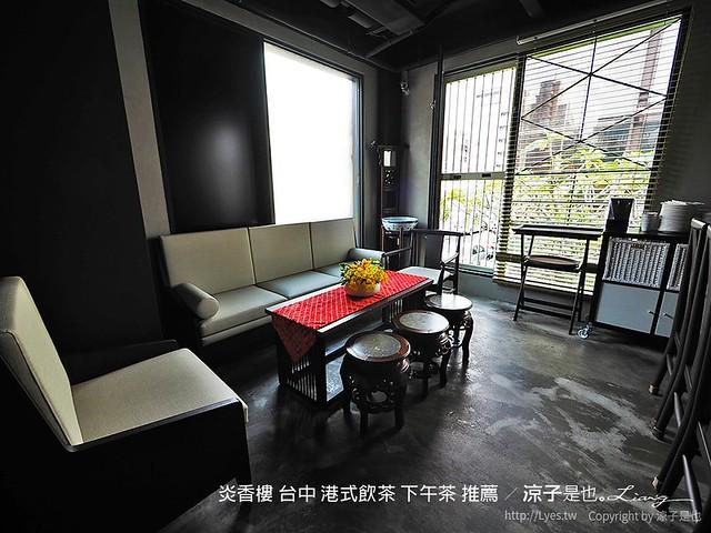 炎香樓 台中 港式飲茶 下午茶 推薦 71