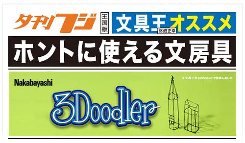 夕刊フジ隔週連載「ホントに使える文房具」6月23日(月)発売です!