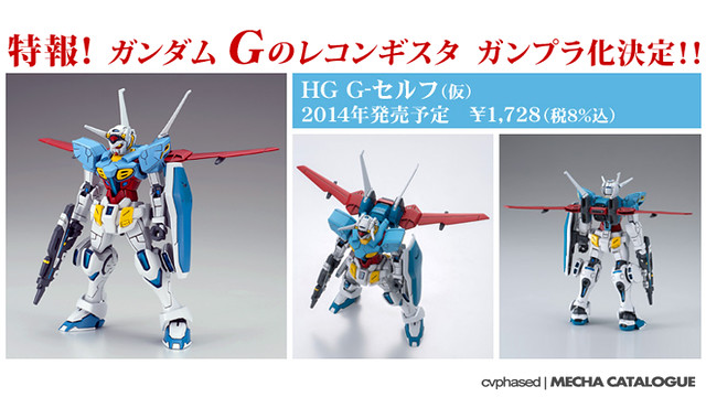 GUNDAM Reconguista in G - HG G-Self (?)