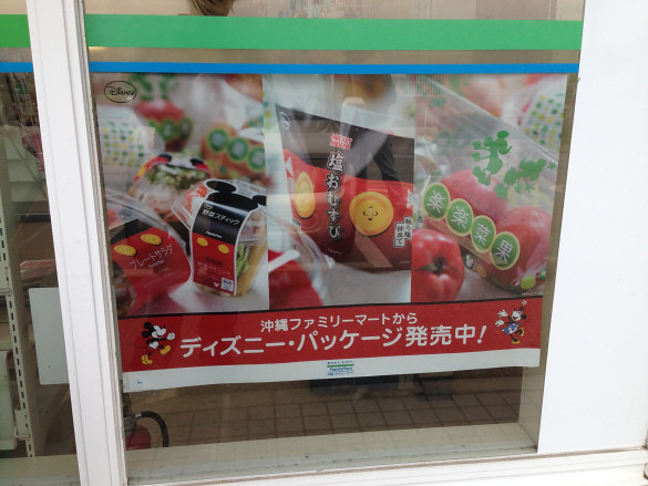 Mickey Mouse FamilyMart Selection: Exterior Display - Okinawa, japan