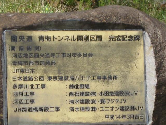 圏央道 青梅トンネル (24)
