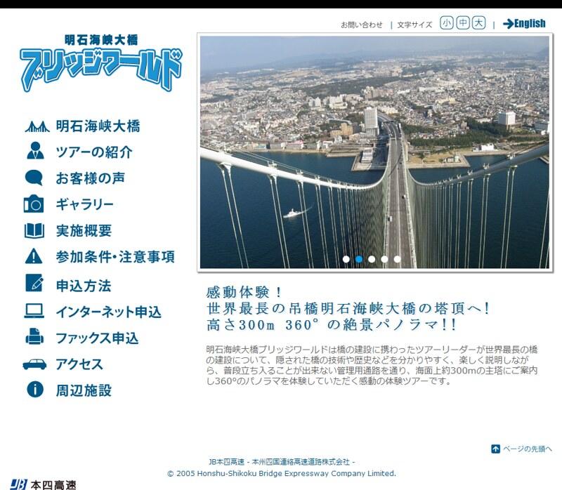明石海峡大橋ブリッジワールド 世界最長の吊橋を体験しよう!-JB本四高速-