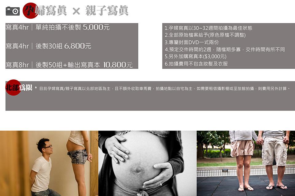 孕婦寫真_2