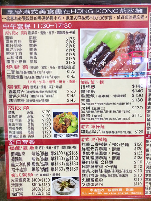 香港茶水攤茶餐廳 (1)