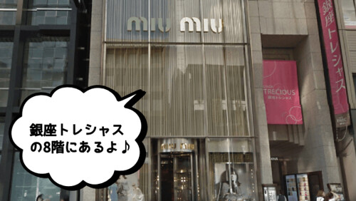 musee08-ginza2cyoume01