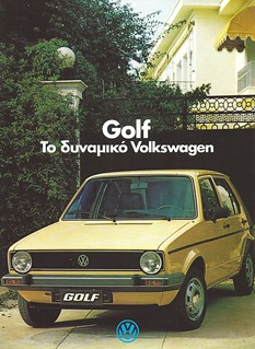 Golf as sold in Greece