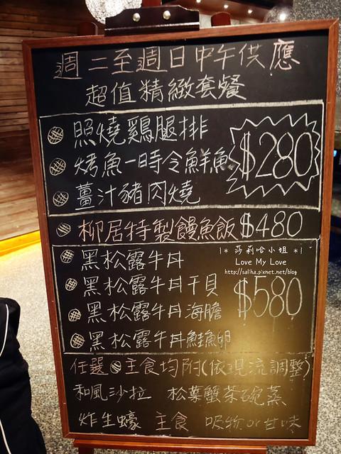 台北光復南路附近無菜單懷石日本料理柳居形意料理 (3)