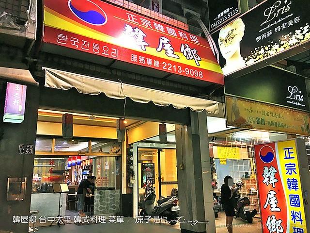 韓屋鄉 台中太平 韓式料理 菜單 26