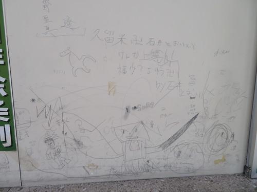 佐賀競馬場内で見つけた落書き