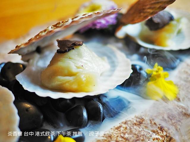 炎香樓 台中 港式飲茶 下午茶 推薦 30