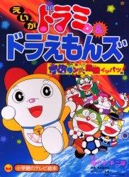Dorami & Doraemons: Space Land&#39s Critical Event - Doraemon Short Films 2001: Sự nguy hiểm của Công Viên Vũ Trụ